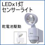 屋外対応 乾電池式LEDセンサーライト 1灯式 LS-BH11F4-W (ohm078214 07-8214)