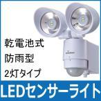屋外対応 乾電池式LEDセンサーライト 2灯式 LS-BH22F4-W (ohm078215 07-8215)