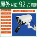 SDカード録画機能、赤外線LED(15m)搭載 92万画素 屋外用防雨型防犯カメラ OL-022W