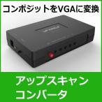 コンポジット/S端子をVGAに変換 アップスキャンコンバータ 【UP KING2】 SD-VSC2