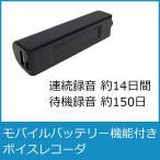 モバイルバッテリー&ボイスレコーダ VR-MB500-16GB 荷物を減らせる1台二役!