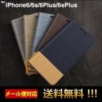 訳ありセール iPhone6s plus ケース 手帳型 iPhone6s plus ケース 横 アイフォン6s プラス アイホン6プラス ケース アイホン6sプラス ケース L-1-7-0