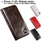 iPhone7 ケース iPhone6s iPhone8 ケース 手帳型 iphone7 8 Plus ケース iphone6 Plus カバー アイフォン6sケース アイフォン7 アイフォン8 プラス ケース L-105