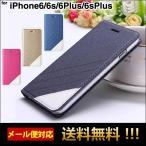 訳ありセール iphone6sケース 手帳型 iphone6sケース iphone6plusカバー アイフォン6sプラス ケース アイホン6プラス ケース ア 手帳型 おしゃれ L-109-7