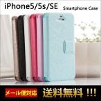 iPhone5s ケース iPhone SE ケース 手帳型 アイフォン5s ケース アイホン5s ケース 手帳型 スマホカバー スマホケース おしゃれ 携帯カバー L-11-2