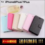 iPhone7 plus ケース アイフォン7プラス ケース 手帳型 アイホン7Plus ケース 手帳 手帳  アイホン7プラス カバー 手帳型 スマホケース スマホカバー L-11-4