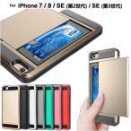 iPhone8 iPhone7 ケース iPhone SE 2 ケース スマホケース アイフォン 8  iPhonese2 アイフォン7 ケース 耐衝撃 アイホン8ケース カード収納可 L-114-3