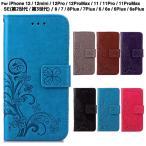 iPhone6s ケース iPhone7 ケース 手帳型 iPhone6 plus ケース iPhone7plus ケース レザー アイフォン6sケース アイホン6sプラス アイフォン7プラス ケース L-117