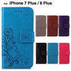 iPhone7 plus ケース iPhone7PLUS カバー 手帳型 アイフォン7プラス ケース アイホン7プラス ケース スマホケース スマホカバー 耐衝撃 カード収納可 L-117-4