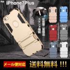 iPhone7Plus ケース iPhone7 Plusケース 耐衝撃 ハードケース アイホン7プラス ケース カバー アイフォン7プラス ケース スマホカバー スタンド機能 L-119-4