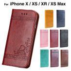 iPhoneX ケース 手帳型 iPhone x カバー  耐衝撃 アイホンXケース アイフォンX ケース 手帳型 おしゃれ IPHONEXケース スマホカバー スマホケース L-126-5