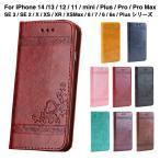 訳ありセール iPhone6s ケース iPhone6s Plus ケース 手帳型 iPhone7 iPhone7plus ケース 手帳 耐衝撃 アイフォン6s ケース アイフォン7 ケース  L-126-7