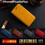 ショッピングアイフォン6 ケース 手帳型 iPhone6s plus ケース 手帳型 iPhone6sPlusカバー レザー アイフォン6sプラス ケース 手帳 アイホン6プラス カバー スマホケース おしゃれ 携帯カバー L-129-2