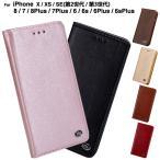 訳ありセール iPhone6s ケース iPhone7 カバー 手帳型  iPhone6Plus iPhone7Plus ケース アイフォン6 ケース アイホン6ケース 1000円 送料無料 セール L-130-7