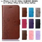 iPhone6s ケース iPhone6s Plus カバー 手帳型 iPhone7ケース iPhone7 plusケース アイフォン7ケース アイフォン6sケース アイホン6ケース 手帳型 L-131