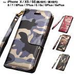 iphone7 ケース iphone7plus カバー 手帳型 iphone6sケース iphone6 plus ケース 手帳 耐衝撃 迷彩 迷彩柄 アイホン6sプラス ケース アイフォン7ケース L-134