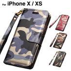 iPhoneXケース iPhoneX カバー 迷彩柄 手帳型 ケース アイホンXケース アイフォンX ケース おしゃれ IPHONEXケース スマホカバー スマホケース 耐衝撃 L-134-5