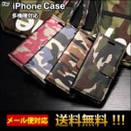 訳ありセール iphone7 ケース iphone7plus カバー 手帳型 iphone6sケース iphone6 plus ケース 手帳 耐衝撃 迷彩 迷彩柄 アイホン6s アイフォン7 ケース L-134