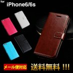 Yahoo!WoYoJiPhone6s ケース iPhone6 ケース 手帳型 レザー アイフォン6s アイホン6s ケース スマホケース 携帯ケース スマホカバー iphone ケース 送料無料 セール L-135-1