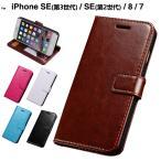 アイフォン7 ケース アイフォン8ケース 手帳型 iPhone8 ケース iPhone7 カバー スマホケース アイホン8 アイホン7 ケース レザー カード収納 L-135-3
