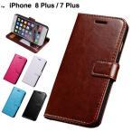 iPhone7 Plus ケース iPhone8plus ケース 手帳型 レザー スマホケース おしゃれ アイフォン7プラス ケース アイフォン8プラスケース スマホカバー L-135-4