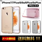iPhone6s 6Plus ケース iPhone6 7 7plus カバー 透明 ソフトケース アイフォン6sケース アイフォン7ケース アイホン6ケース クリアケース 送料無料 L-136
