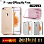 iPhone6s Plus ケース iPhone6 Plus ケース カバー TPU アイフォン6sプラス アイフォン6プラス ケース サイドカラー ソフトケース クリアケース L-136-2