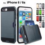 iPhone6s ケース iPhone6ケース アイフォン6s カバー アイホン6ケース カード収納 iPhone6 カバー ハードケース 耐衝撃 スマホケース スマホカバー L-173-1