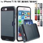 アイフォン SE 2 第2世代 iPhone8 iPhone7 ケース 耐衝撃 アイフォン7 アイフォン8 ケース スマホケース 携帯ケース アイホン7 アイホン8ケース L-173-3