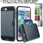 ������ ������ iPhone6s ������ iPhone7 iPhoneX iPhone8 �ϡ��� ������ Phone6 PLUS ���С� iPhone8Plus iPhone7Plus ������ ���ޥۥ����� �����ɼ�Ǽ L-173
