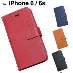 iPhone6s ケース iPhone6 ケース 手帳型 レザー iPhone6s手帳ケース アイフォン6s ケース おしゃれ スマホケース アイホン6sケース シンプル カード収納 L-183-1