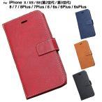 Yahoo!WoYoJ訳あり セール iPhone8 ケース iPhone7 iphoneX ケース 手帳型 iPhone6s 7 8 Plus ケース アイフォンXケース アイフォン8 7 アイフォン6s スマホケース L-183-7