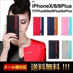 iphone6sケース iPhone7ケース iPhone7 plus ケース 手帳型 アイフォン7ケース アイフォン7プラス ケース アイホン6ケース アイフォン6s プラス ケース L-3-0