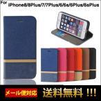 iPhone6s ケース iPhone6s plus カバー 手帳型  iPhone7 iPhone7Plus ケース アイフォン6 ケース アイホン6ケース アイフォン7 プラス ケース 手帳型 L-31