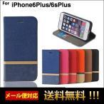 ショッピングアイフォン6 ケース 手帳型 iPhone6s Plus ケース 手帳型 iPhone6sPlusカバー アイフォン6sプラス ケース 耐衝撃 スマホカバー スマホケース おしゃれ 携帯カバー カード収納可 L-31-2