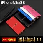 iPhone5s ケース 手帳型 iPhone SE カバー 手帳 iPhone5 ケース アイフォン5s ケース 手帳型 アイホン5s カバー スマホケース 携帯カバー レザーケース L-34-2