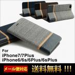 訳ありセール iPhone6sケース iPhone6s plus カバー 手帳型  iPhone7 iPhone7Plus ケース アイフォン6 ケース アイホン6ケース アイフォン7  L-43-7