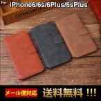 ショッピングアイフォン6 ケース 手帳型 iPhone6s ケース iPhone6 ケース 手帳型 iPhone6sPlusカバー レザーケース アイフォン6sプラス ケース アイホン6プラス ケース スマホケース 携帯カバー L-5-0