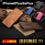 iPhone6s Plusケース 手帳型 iPhone6sPlusカバー アイフォン6sプラス ケース  レザーケース スマホケース おしゃれ 携帯カバー カード収納 手帳型 L-5-4