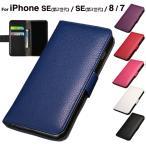 iPhone8 ケース 手帳 iPhone7 ケース 手帳型 アイホン8 カバー おしゃれ アイフォン8 ケース アイフォン7 ケース スマホカバー スマホケース レザー L-52-3