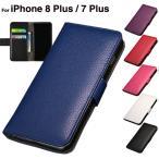 iPhone7Plus ケース iPhone8Plus カバー 手帳型 おしゃれ アイホン7プラスケース アイフォン7 アイフォン8 プラス ケース スマホケース レザー シンプル L-52-4