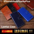 iPhone6s ケース iPhone6 iPhone6s Plusケース 手帳型 レザー アイフォン6s アイホン6s ケース アイフォン6プラス ケース スマホケース 送料無料 セール L-79