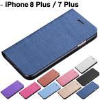iPhone7 plusケース iPhone7plus カバー 手帳型 木紋 木目調 アイフォン7プラス ケース アイホン7プラス ケース おしゃれ スマホケース スマホカバー L-87-6