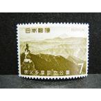 第2次国立公園シリーズ 秩父多摩(雲取山)7円×1枚 昭和42年11月27日(1967年) 未使用 残り1点