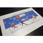 札幌オリンピック冬季大会 小型シート 50円×1枚・20円×2枚 昭和47年2月3日(1972年) 未使用 郵政省 大蔵省印刷局