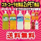コカコーラ 2L PET選り取り2ケース 綾鷹/アクエリアス等 6本×2ケース 12本
