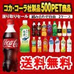コカコーラ 500mlPET選り取り2ケース 24本×2ケース 48本