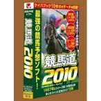 最強競馬予想ソフト 競馬道2010 スーパーバリュー版〔代引不可〕