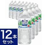 ショッピングミネラルウォーター 〔ケース販売〕コカ・コーラ (コカコーラ) 森の水だより ミネラルウォーター 2Lペットボトル 12本 まとめ買い
