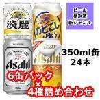 スーパードライ/クリアアサヒ/淡麗/のどごし ビール系飲料350ml6缶パック4種詰め合わせセット